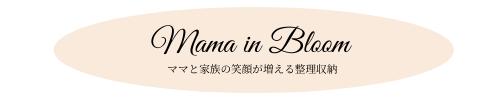 ママと家族の笑顔が増えるやさしい収納~Mama in Bloom〜